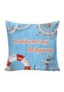 Подушка Игрушка Любимому Дедушке 01