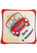 Подушка - Игрушка Автознак 'Дети в машине!'
