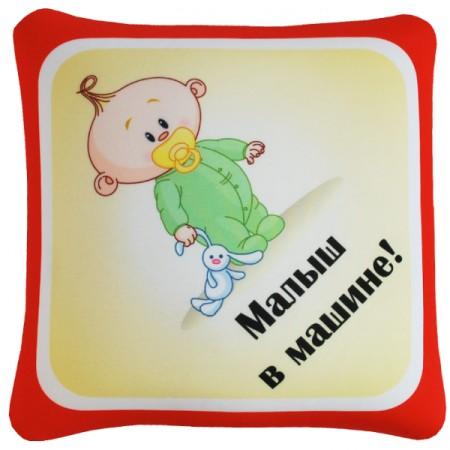 Подушка - Игрушка Автознак 'Малыш в машине!'