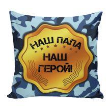 Подушка Игрушка Папе 02