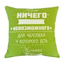 Подушка Игрушка Мысли 10 Л