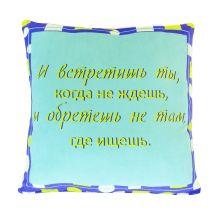 Подушка Игрушка Верность 06 В