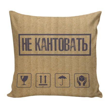 Подушка декоративная Со смыслом 03