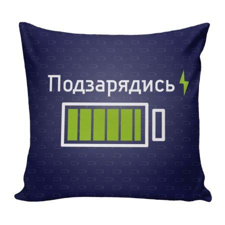 Подушка декоративная Со смыслом 04