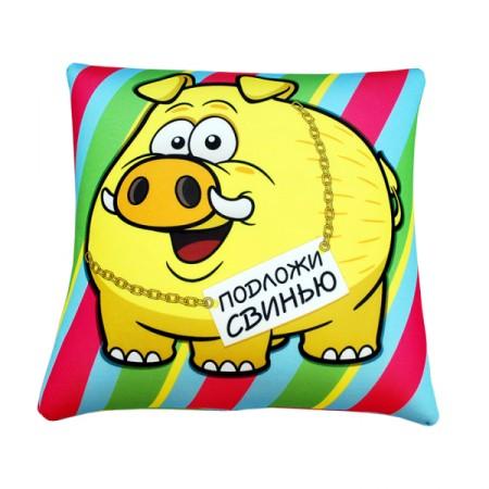 Подушка Игрушка Подложи свинью