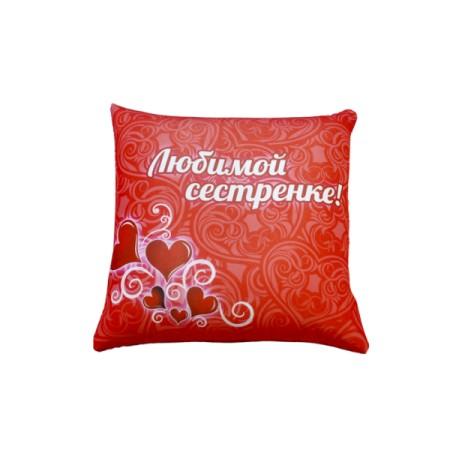 Подушка Игрушка Любимой сестренке 25x25