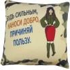 Подушка Игрушка 'Будь сильным